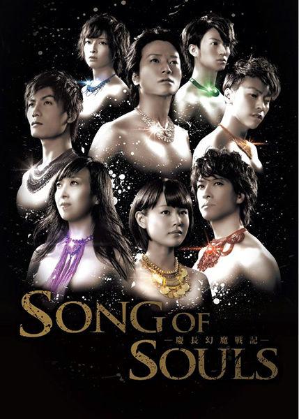 SongOf