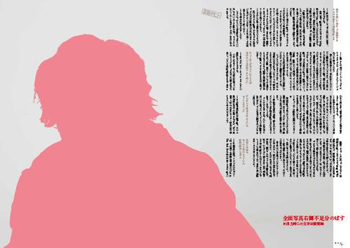 2表紙のヒト生田_silhouette-2