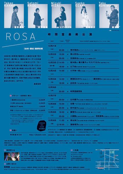 rosa_back