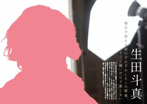 1表紙のヒト生田_silhouette-1