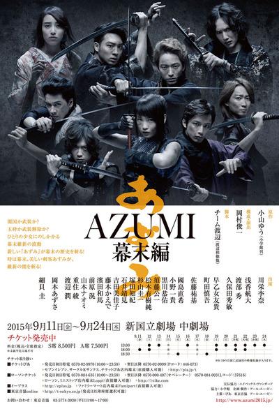 AZUMI_PR