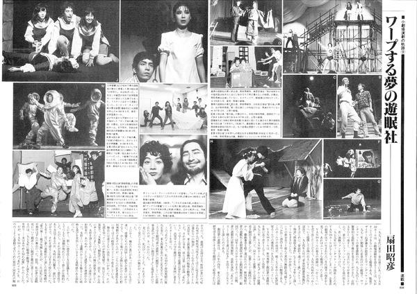 演劇ぶっく9号_64〜67-1