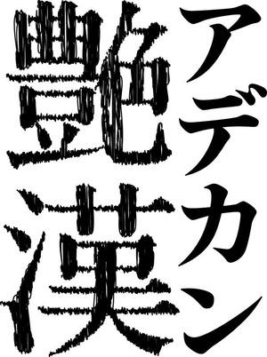 news_xlarge_adekan_logo