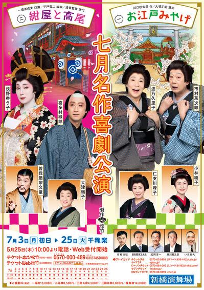170703_meisakukigeki_0418_l