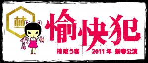 yukai_web-300x129-thumbnail2