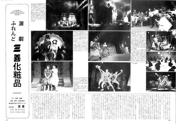 演劇ぶっく10号_64〜67-2