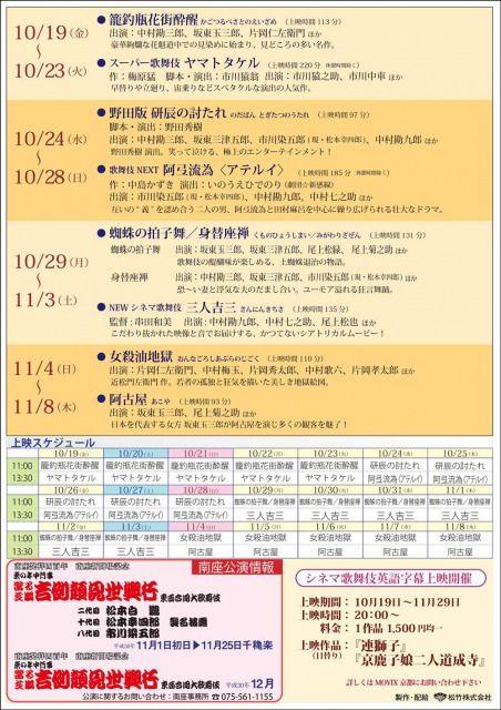 南座新開場記念シネマ歌舞伎特集上映チラシ裏