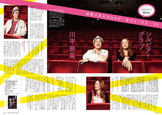 演劇ぶっく180号-19