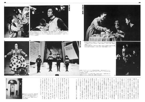 創刊号_058-061_小劇場演劇の軌跡1-2