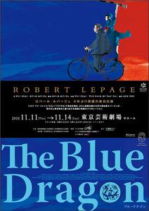 the blue doragon