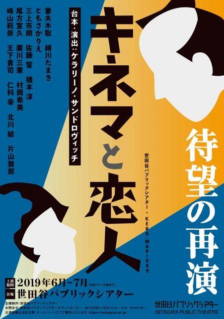 『キネマと恋人』再演決定仮チラシ