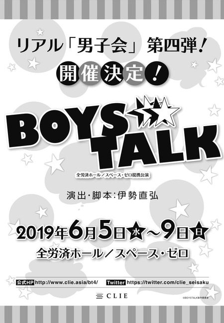 BOYS_TALK_VOL_04(正)