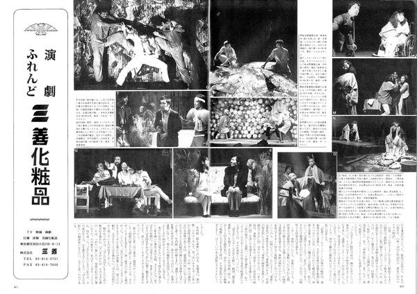 演劇ぶっく11号_80・81