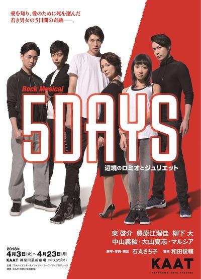 「5DAYS」ビジュアル(決)