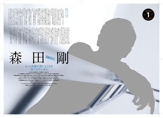 032-035_表紙のヒト-1