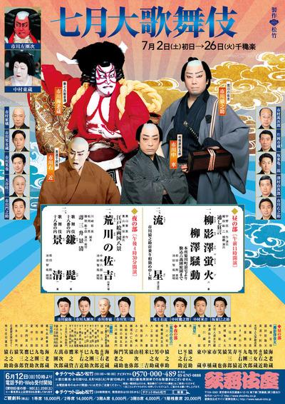 kabukiza_201607fffl_3a25bb3dc1e4b69a54dc8dbaf4127599