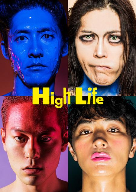 High_Life_メインビジュアル