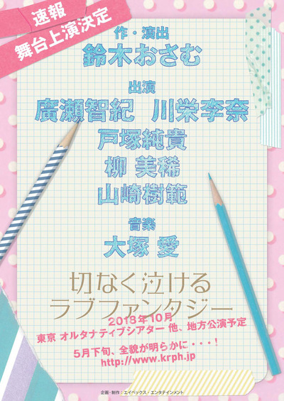 suzukiosamubutai_teaser