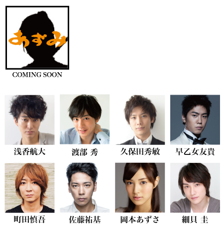azumi_cast_1