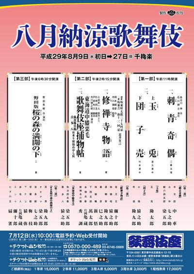 kabukiza_201708fl_23b0052dfd01725c99dc33140b46543e