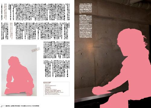 3表紙のヒト生田_silhouette-3