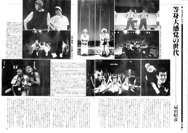 演劇ぶっく13号_80、81