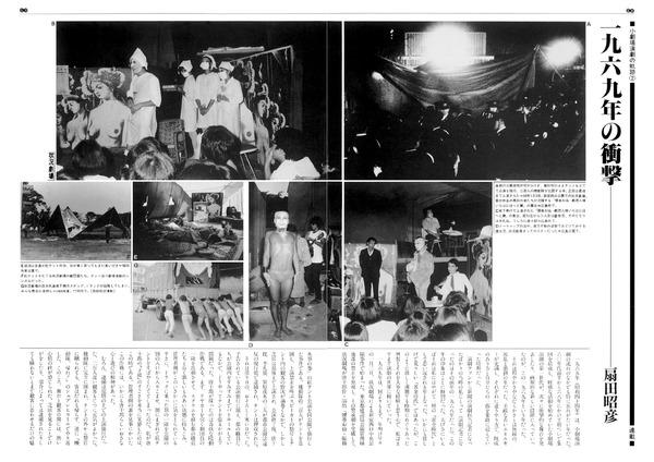 演劇ぶっく2号_068-071_小劇場演劇の軌跡2-1