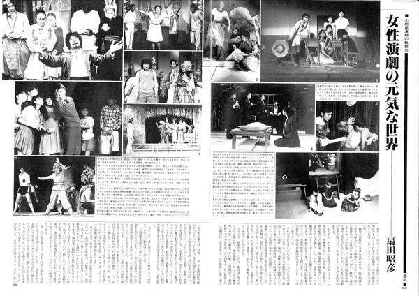 演劇ぶっく10号_64〜67-1