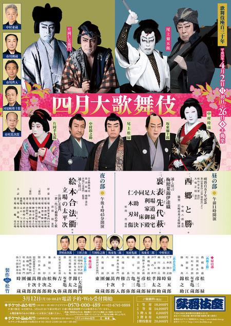 4月本ちらしHP用JPEG画像(オモテ)