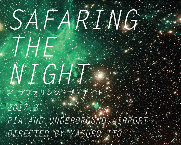 <仮ビジュアル>SAFARING THE NIGHT - コピー