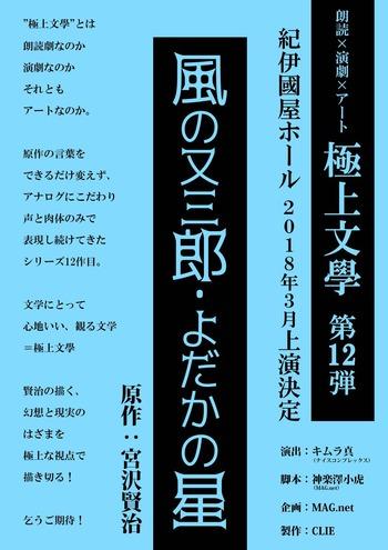 極上文學『風の又三郎・よだかの星』