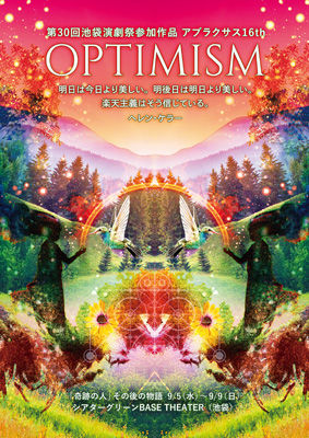 optimism_s