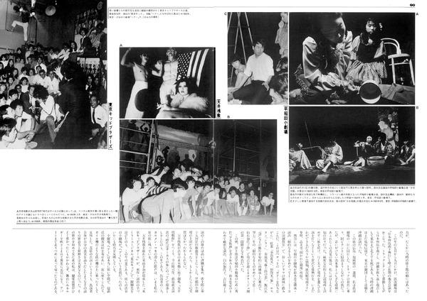 演劇ぶっく2号_068-071_小劇場演劇の軌跡2-2
