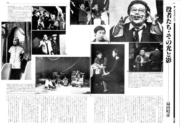 演劇ぶっく7号_74〜77小劇場-1