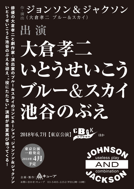 2018J&J_kari-flyer