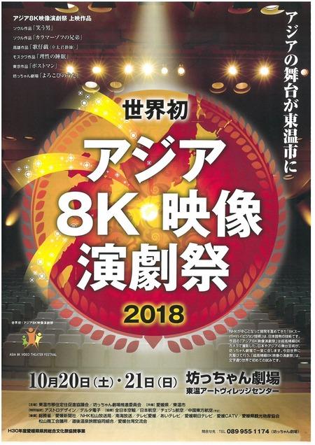 アジア8K映像演劇祭チラシ表