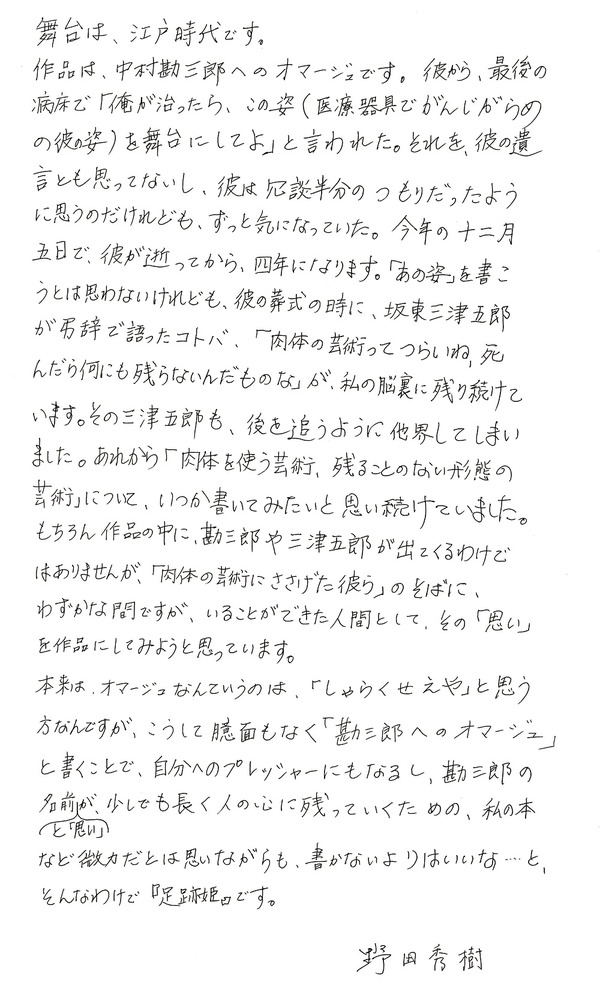 ashiatohime_noda