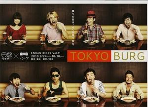 s_tokyo_berg_1