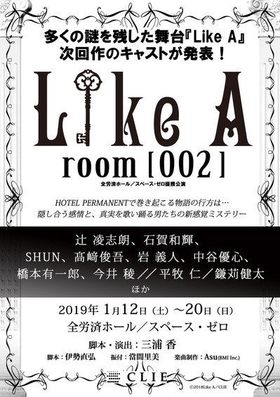 『Like A』room[002]公演チラシ