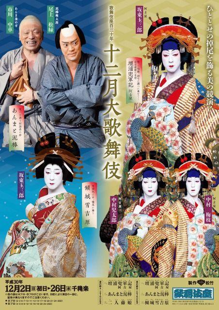 十二月大歌舞伎特別チラシ_夜の部