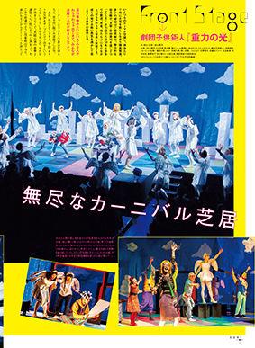 0301演劇ぶっく180-28