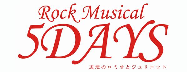 5days仮ロゴ