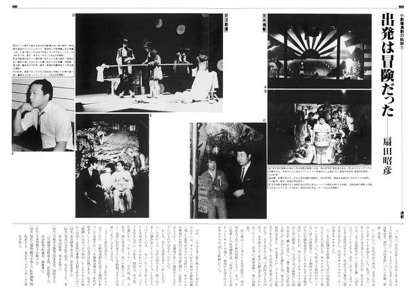 創刊号_058-061_小劇場演劇の軌跡1-1