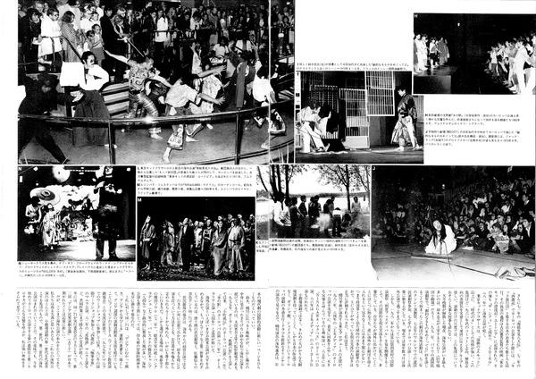 演劇ぶっく6号_68〜71軌跡6-2