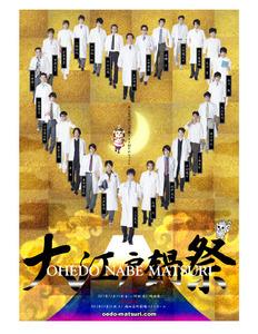 大江戸鍋祭/チラシオモテ