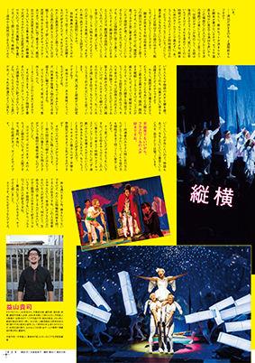 0301演劇ぶっく180-29