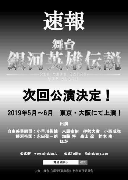【銀河英雄伝説】2019春公演仮チラシ
