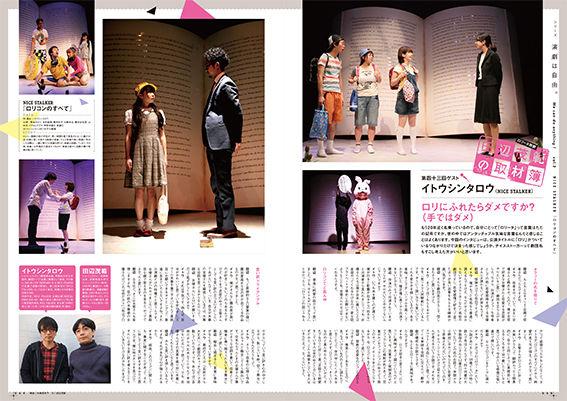 演劇ぶっく180号-35
