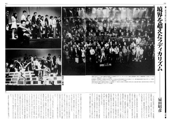 演劇ぶっく3号_068-071_小劇場-1
