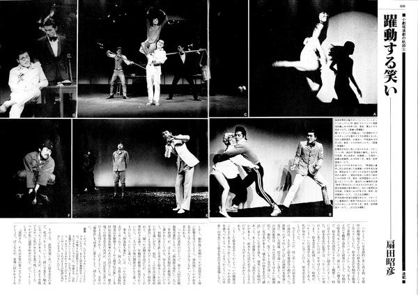演劇ぶっく5号_68〜71軌跡-1